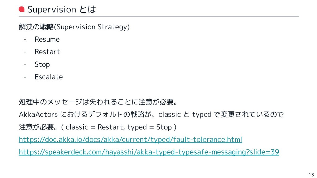 Supervision とは 解決の戦略(Supervision Strategy) - Re...