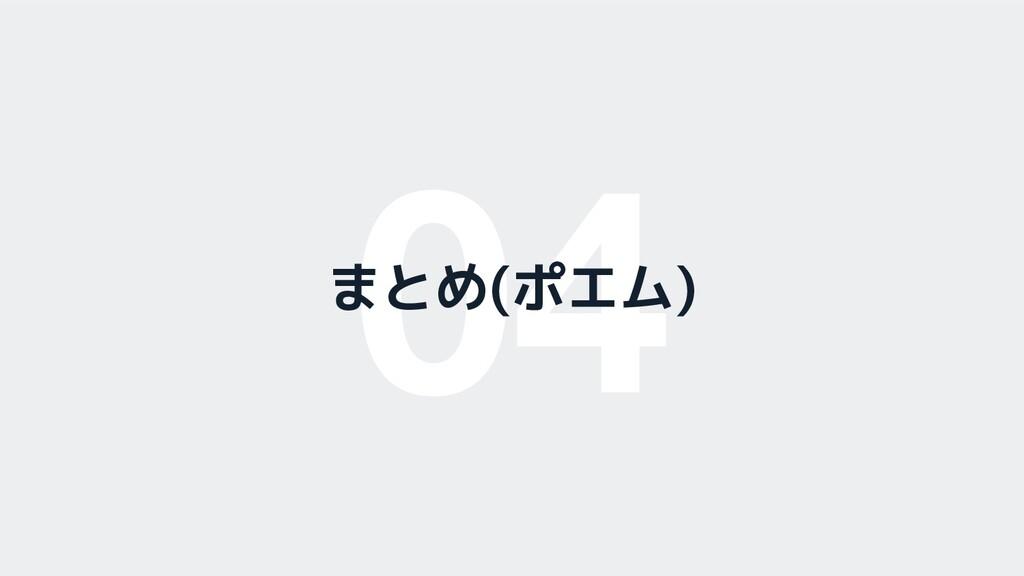 04 まとめ(ポエム)