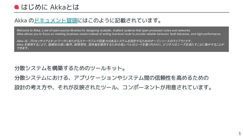 はじめに Akkaとは Akka のドキュメント冒頭にはこのように記載されています。 分散シス...