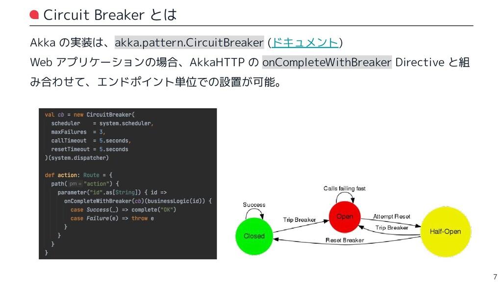 Circuit Breaker とは Akka の実装は、akka.pattern.Circu...