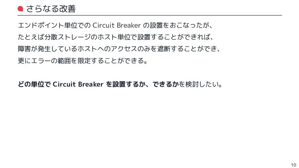 さらなる改善 エンドポイント単位での Circuit Breaker の設置をおこなったが、 ...