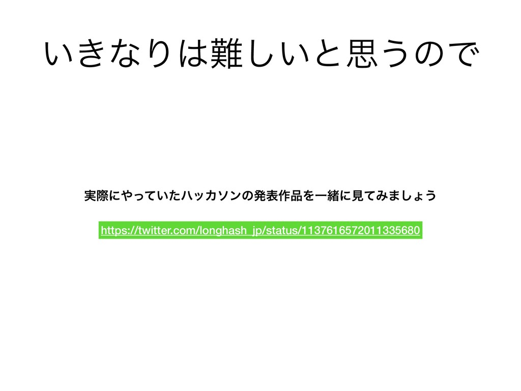 ͍͖ͳΓ͍͠ͱࢥ͏ͷͰ https://twitter.com/longhash_jp/s...