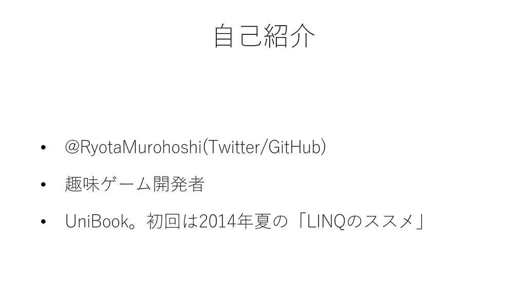 自己紹介 • @RyotaMurohoshi(Twitter/GitHub) • 趣味ゲーム開...