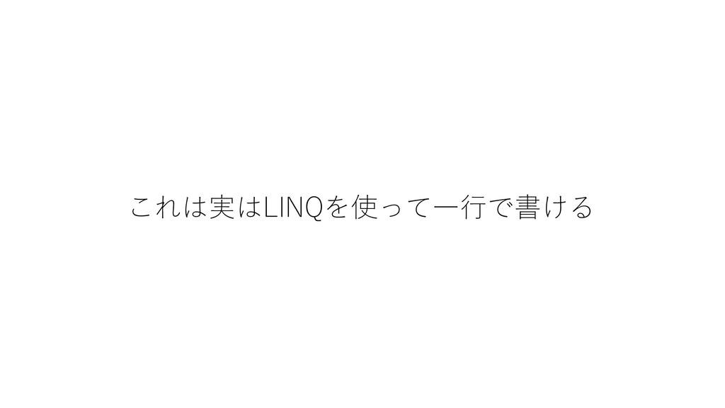 これは実はLINQを使って一行で書ける