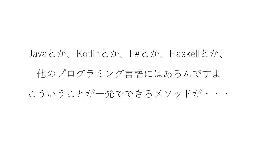Javaとか、Kotlinとか、F#とか、Haskellとか、 他のプログラミング言語にはある...