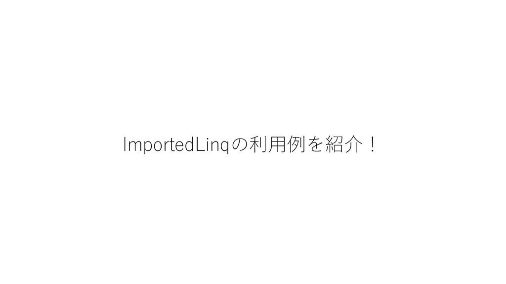 ImportedLinqの利用例を紹介!