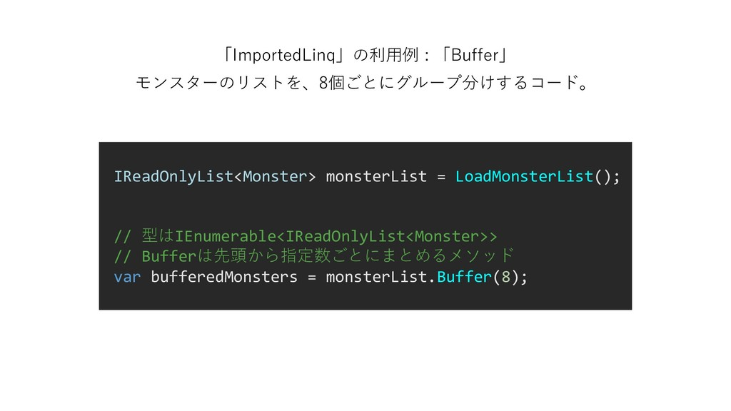「ImportedLinq」の利用例 : 「Buffer」 モンスターのリストを、8個ごとにグ...