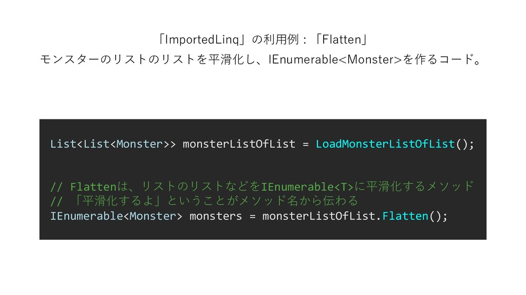 「ImportedLinq」の利用例 : 「Flatten」 モンスターのリストのリストを平滑...