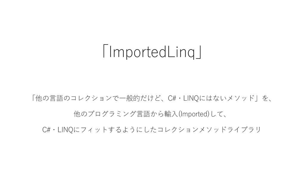 「ImportedLinq」 「他の言語のコレクションで一般的だけど、C#・LINQにはないメ...