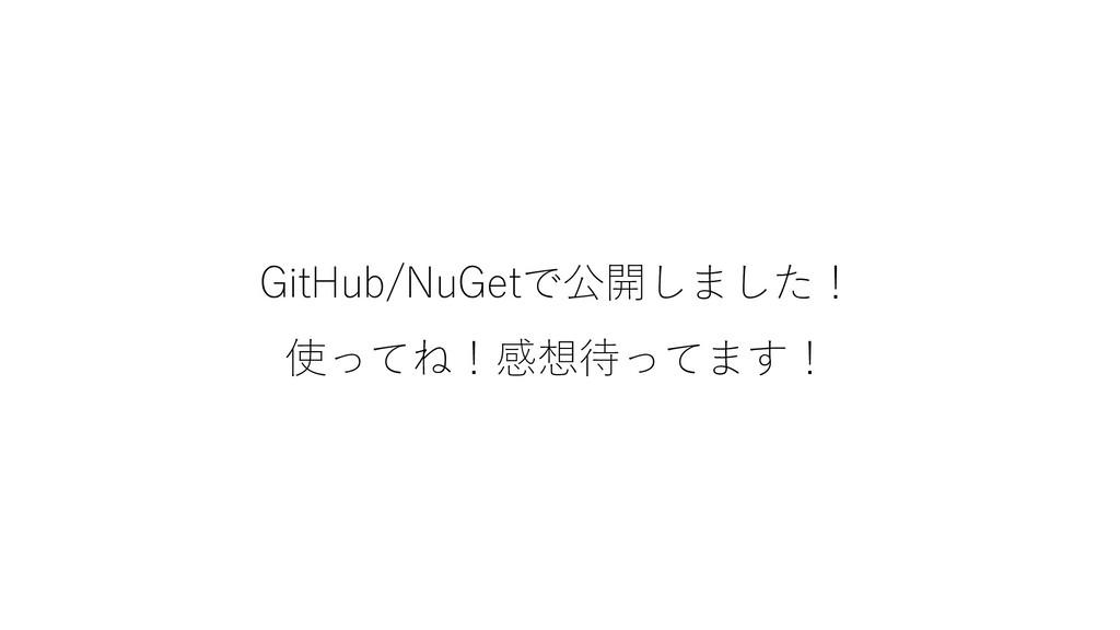 GitHub/NuGetで公開しました! 使ってね!感想待ってます!