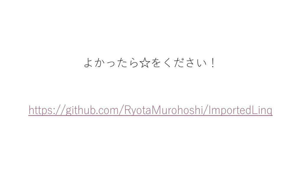 よかったら☆をください! https://github.com/RyotaMurohoshi/...