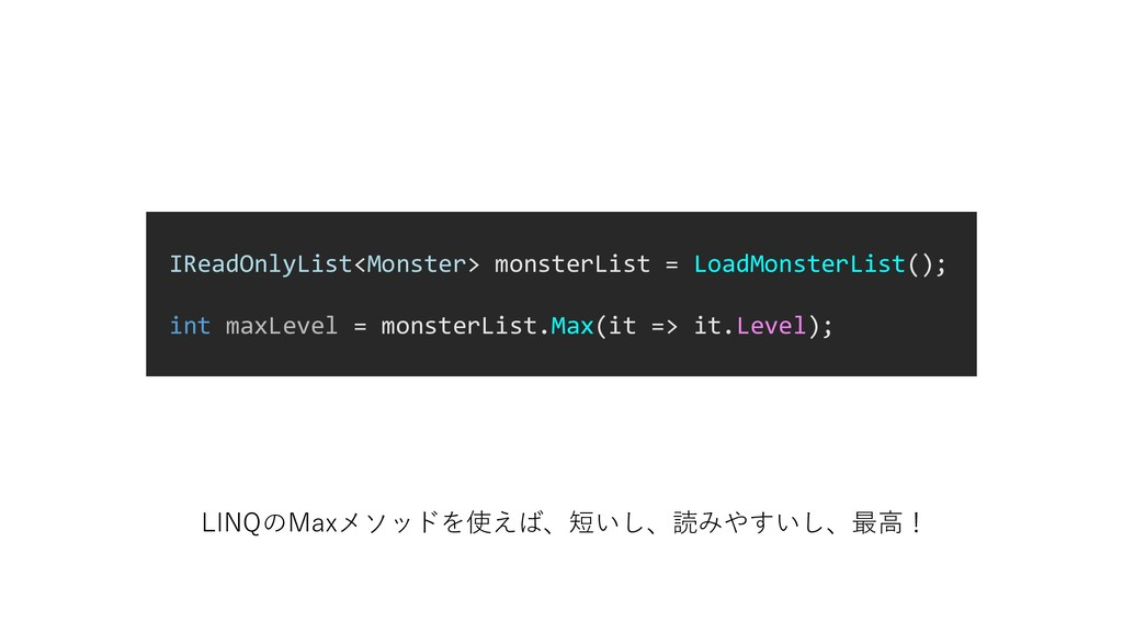 LINQのMaxメソッドを使えば、短いし、読みやすいし、最高! IReadOnlyList<M...