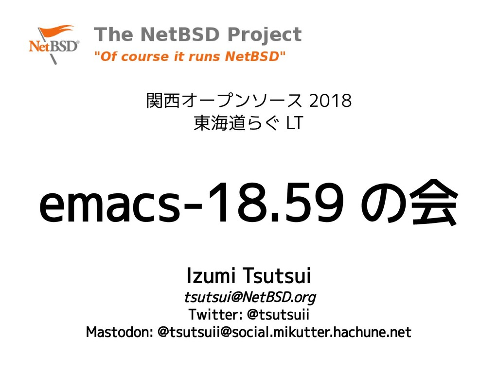emacs-18.59 の会 関西オープンソース 2018 東海道らぐ LT Izumi Ts...