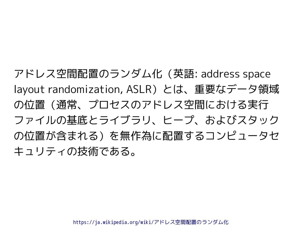 https://ja.wikipedia.org/wiki/アドレス空間配置のランダム化 アド...