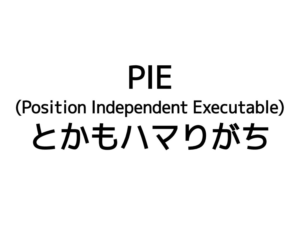 PIE (Position Independent Executable) とかもハマりがち