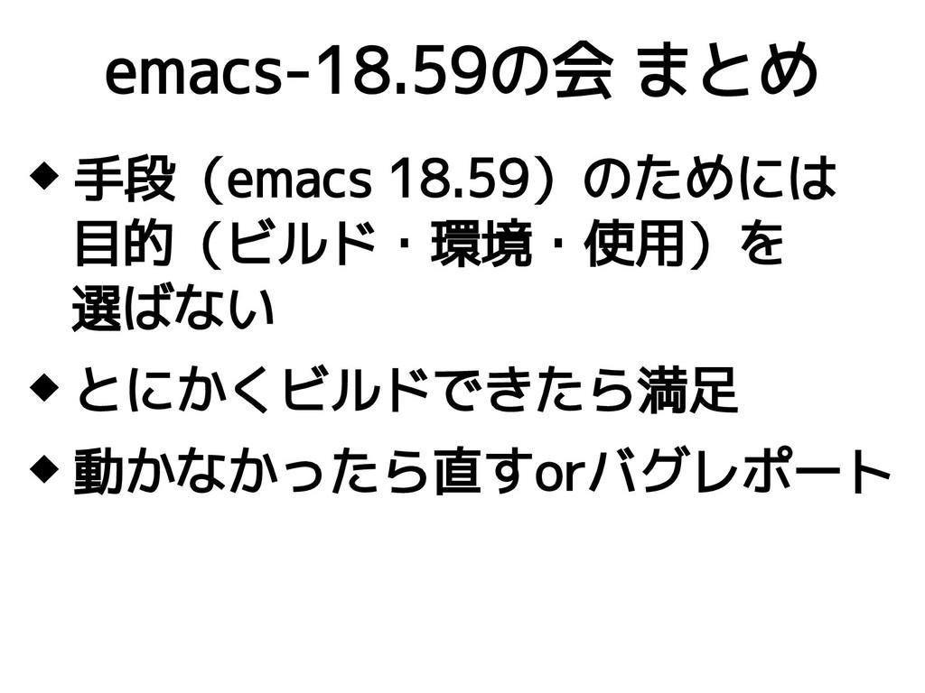  手段(emacs 18.59)のためには 目的(ビルド・環境・使用)を 選ばない  とに...