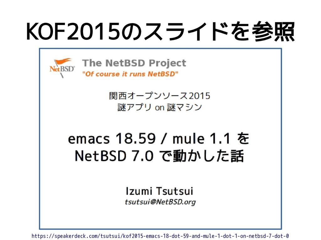 KOF2015のスライドを参照 https://speakerdeck.com/tsutsui...