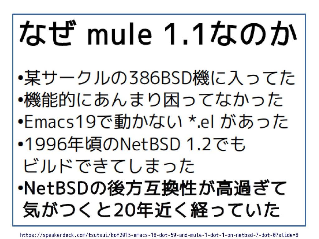 https://speakerdeck.com/tsutsui/kof2015-emacs-1...