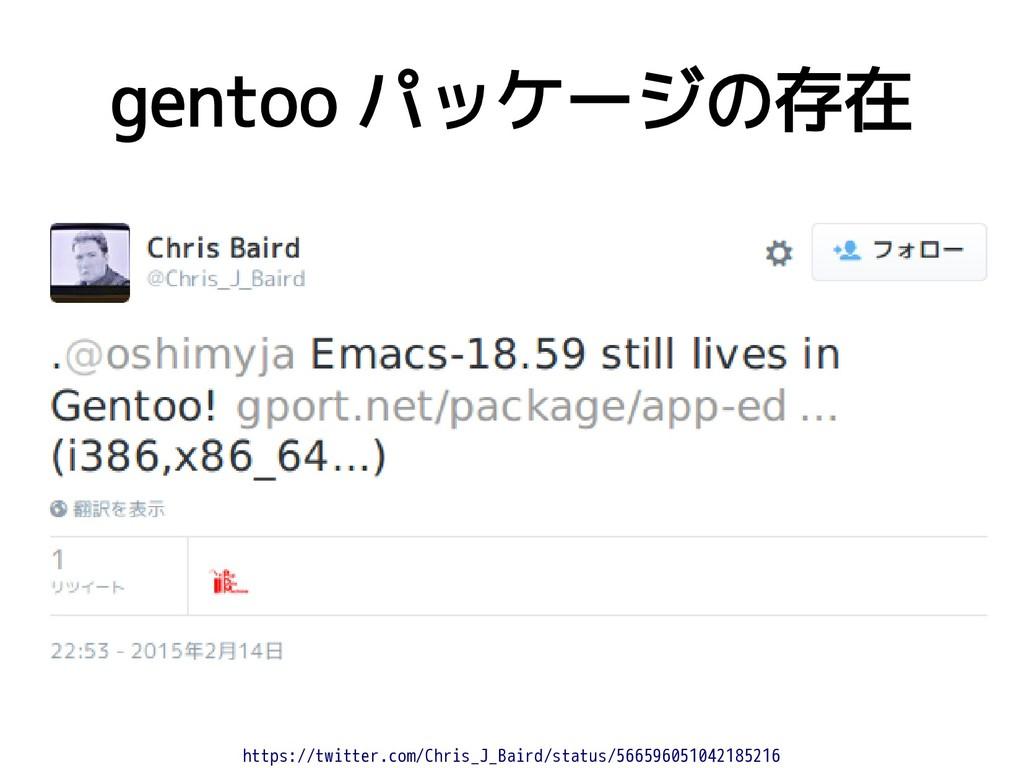 gentoo パッケージの存在 https://twitter.com/Chris_J_Bai...