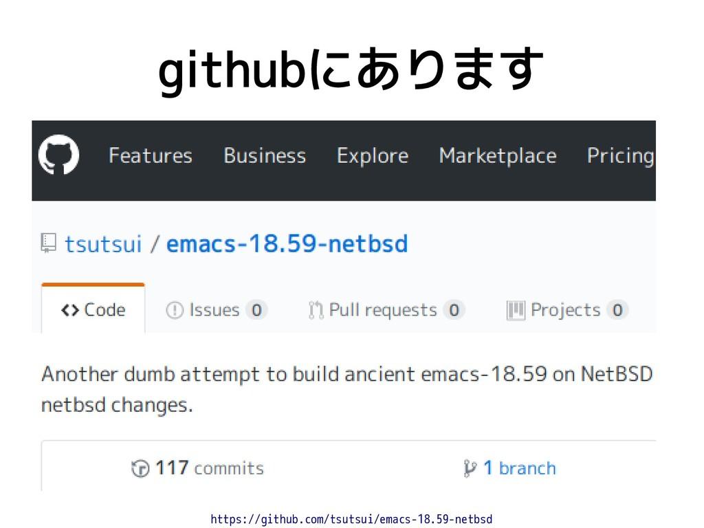 githubにあります https://github.com/tsutsui/emacs-18...
