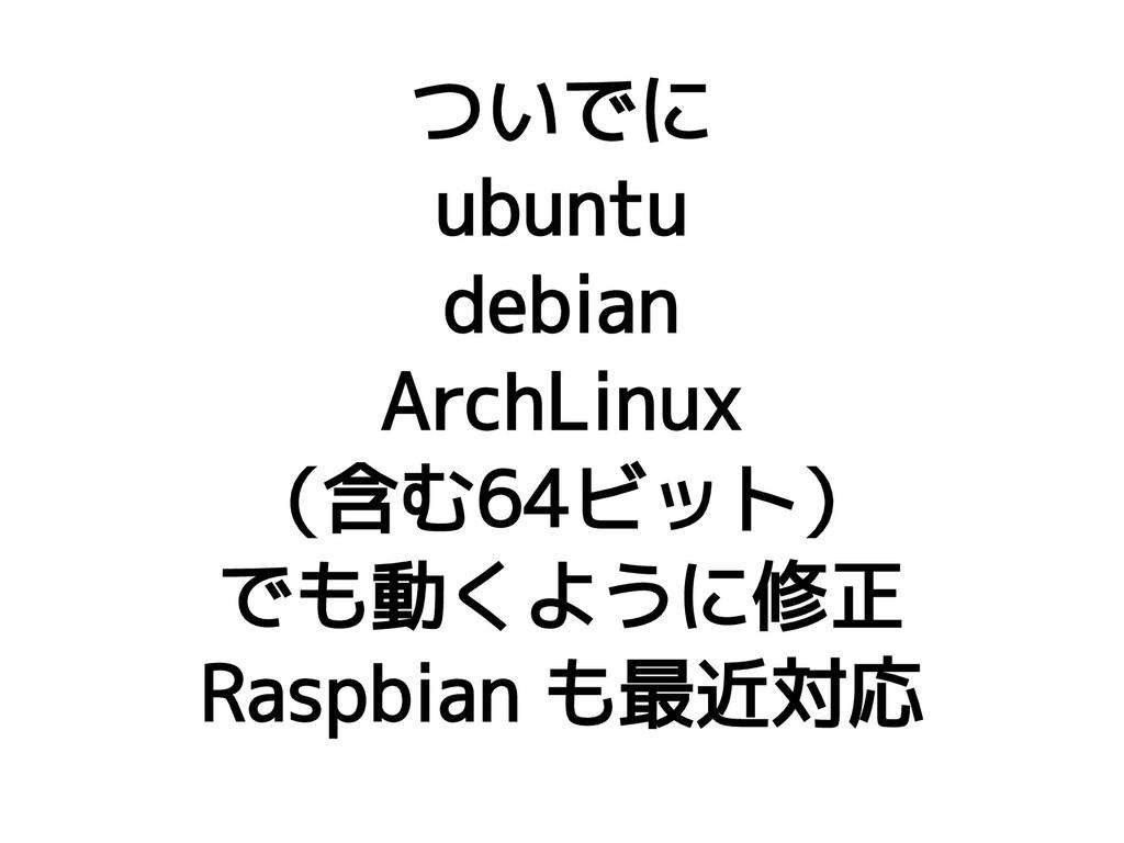 ついでに ubuntu debian ArchLinux (含む64ビット) でも動くように修...
