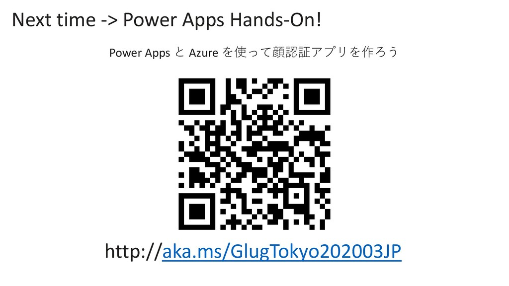 Next time -> Power Apps Hands-On! http://aka.ms...