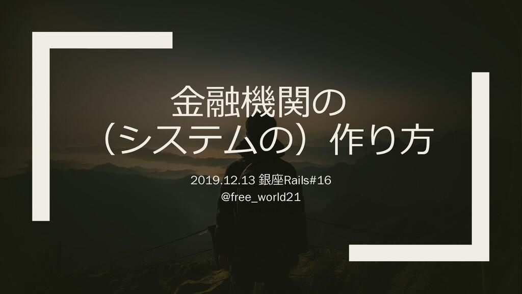 ‡×º¡3 TV]n3ìA— 2019.12.13 ÁőRails#16 @free_wo...