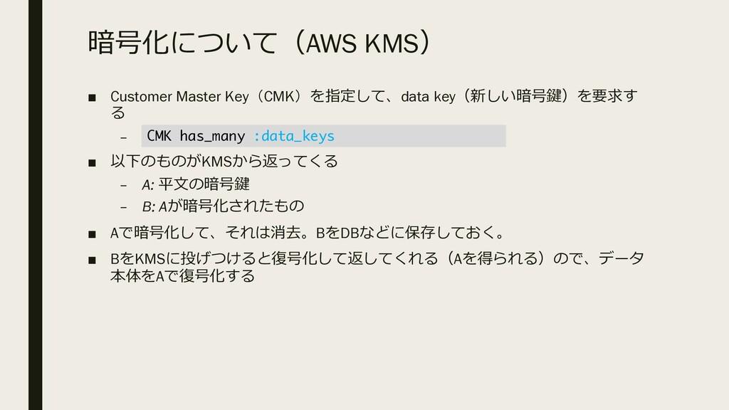 "ŸŔ¯2,-AWS KMS ■ Customer Master KeyCMKDܚ""..."