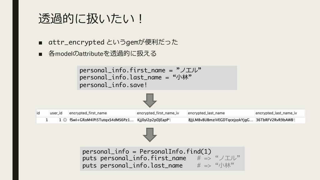Űą›2Ů( ■ attr_encrypted /gemŠÒ)+( ■ ċmodel...
