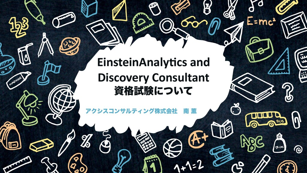 EinsteinAnaly+cs and Discovery Consultant ֨ࢼݧʹ...