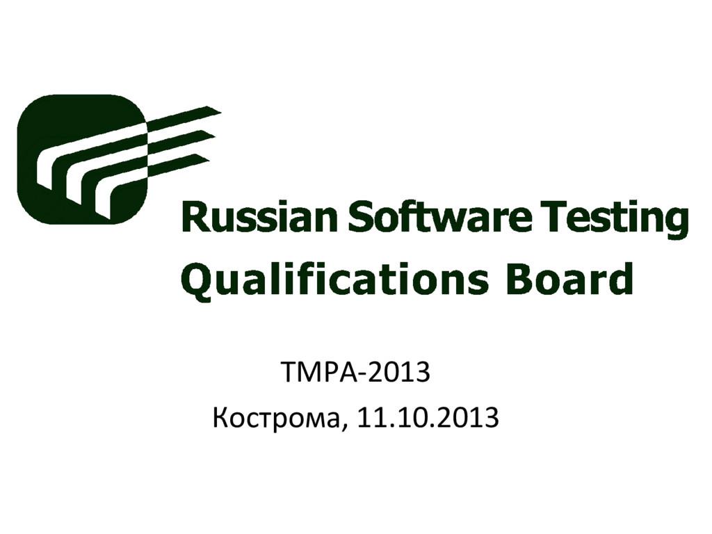TMPA-2013 Кострома, 11.10.2013