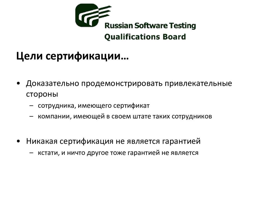 Цели сертификации… • Доказательно продемонстрир...