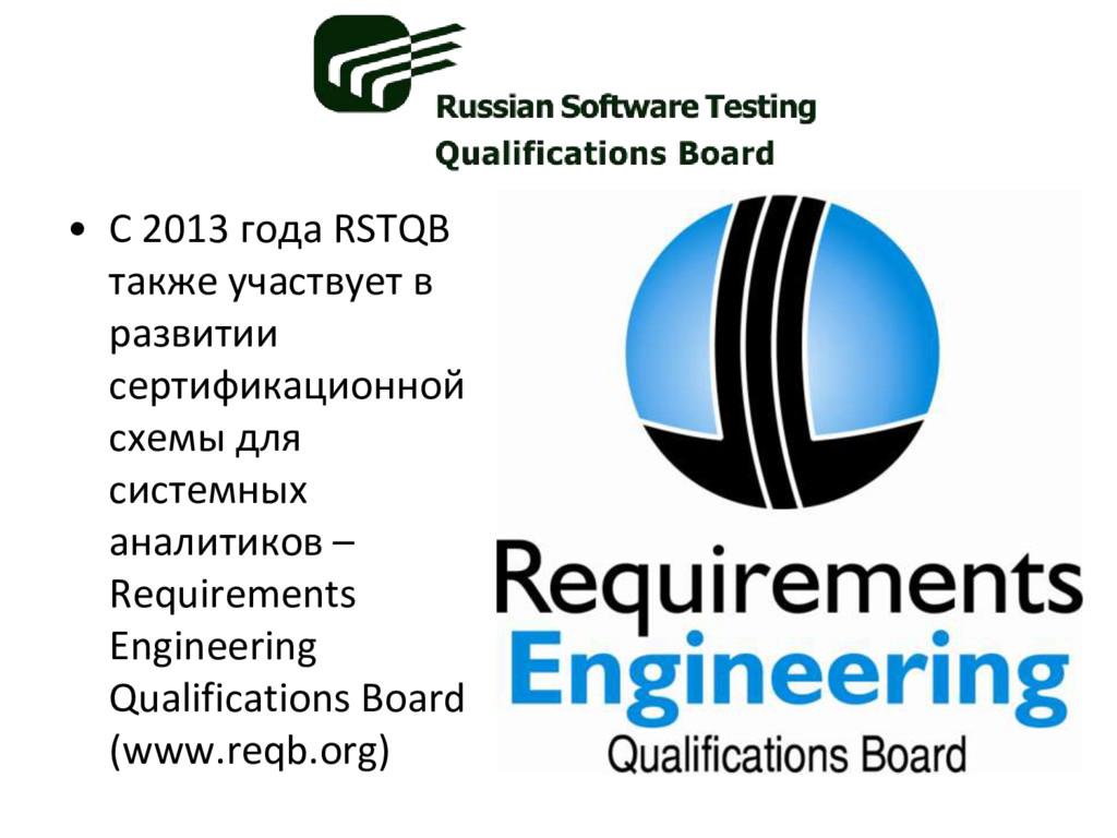 • С 2013 года RSTQB также участвует в развитии ...