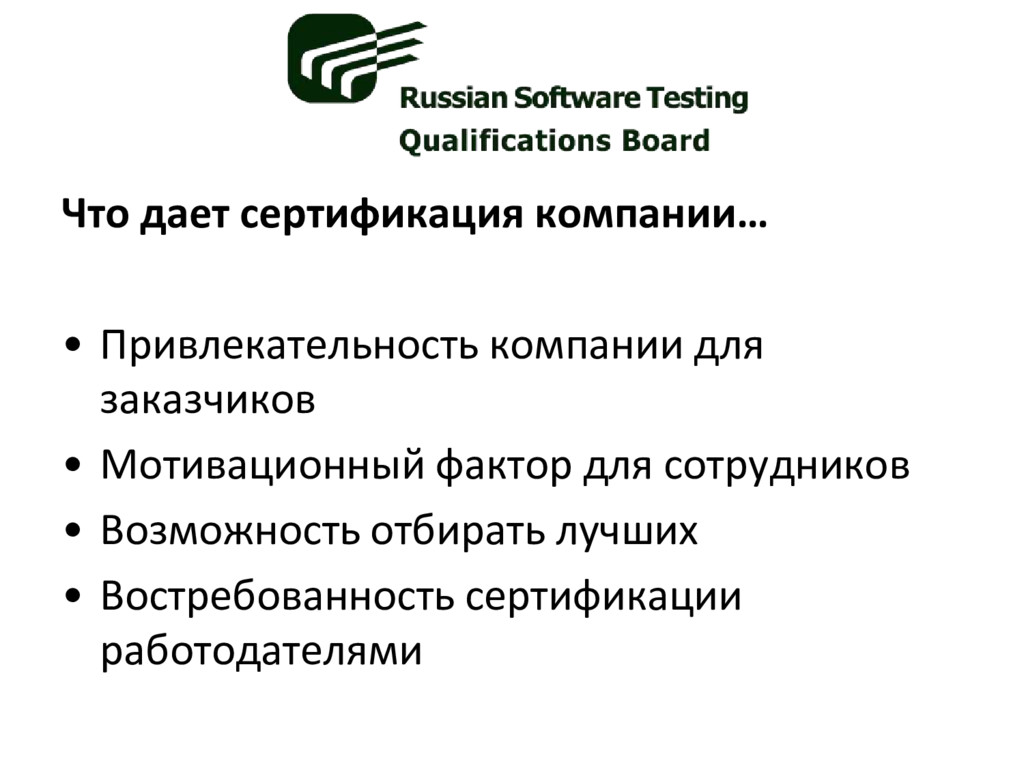 Что дает сертификация компании… • Привлекательн...
