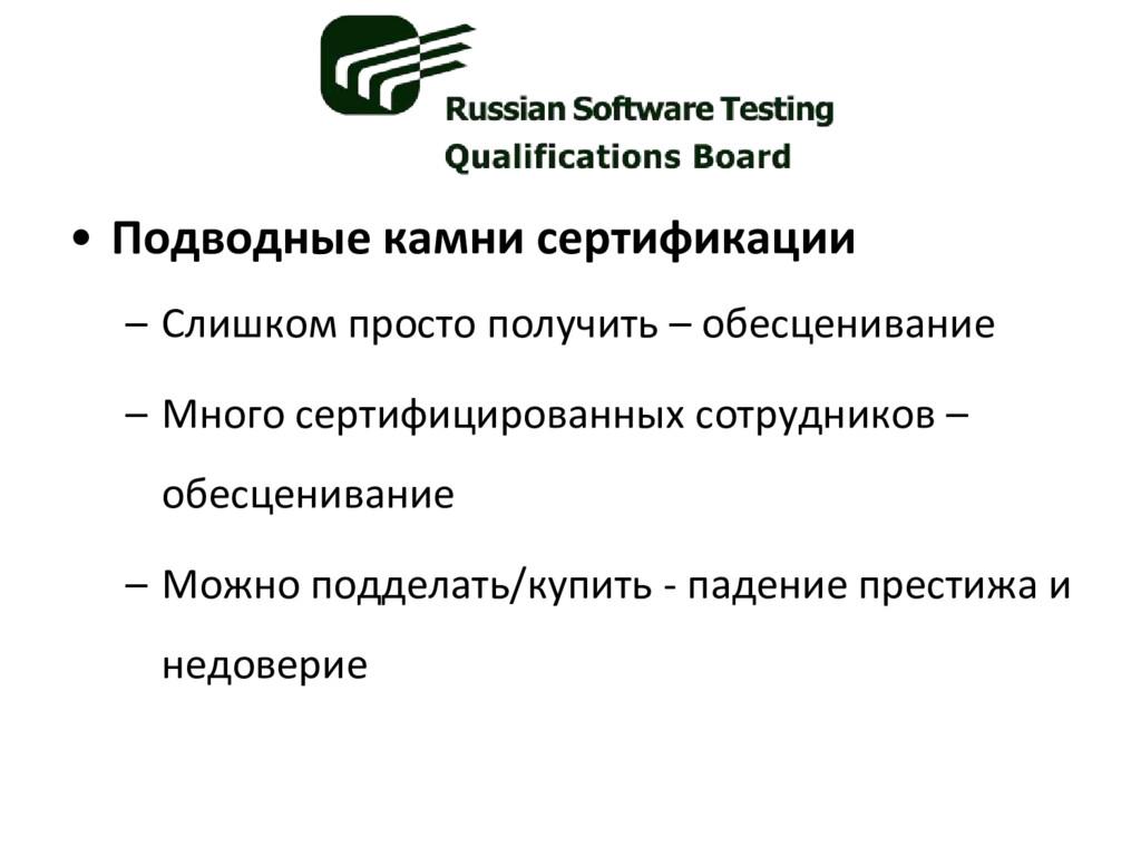 • Подводные камни сертификации – Слишком просто...