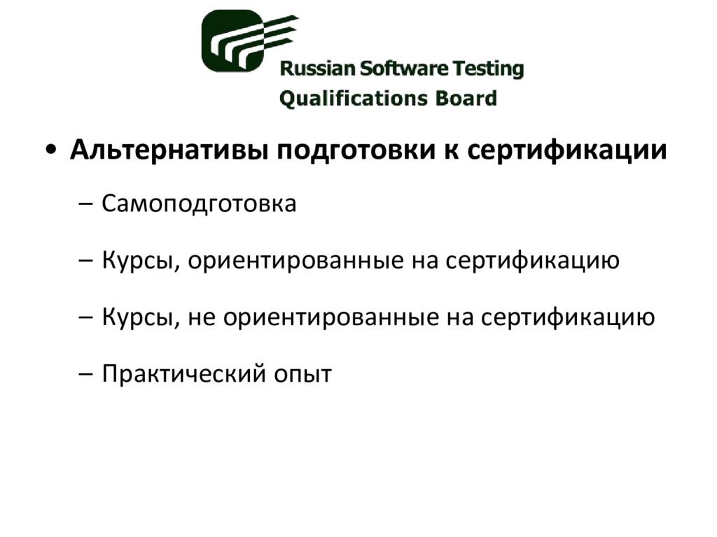 • Альтернативы подготовки к сертификации – Само...