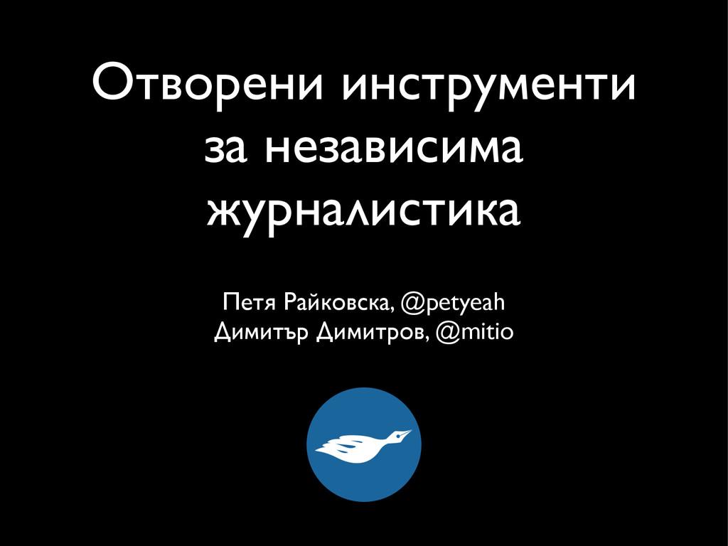 Петя Райковска, @petyeah Димитър Димитров, @mit...