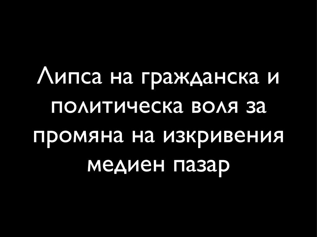 Липса на гражданска и политическа воля за промя...