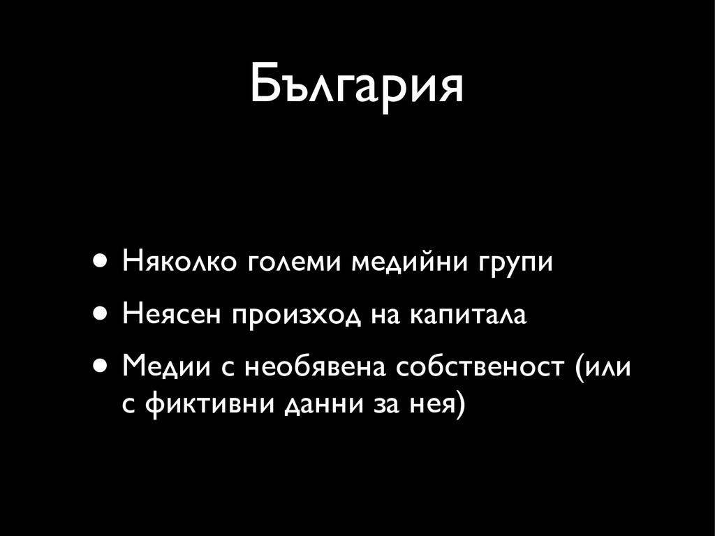 България • Няколко големи медийни групи • Неясе...