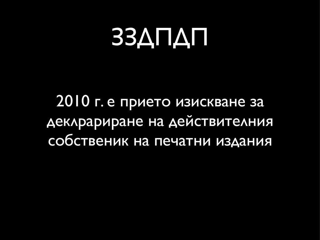ЗЗДПДП 2010 г. е прието изискване за деклрарира...