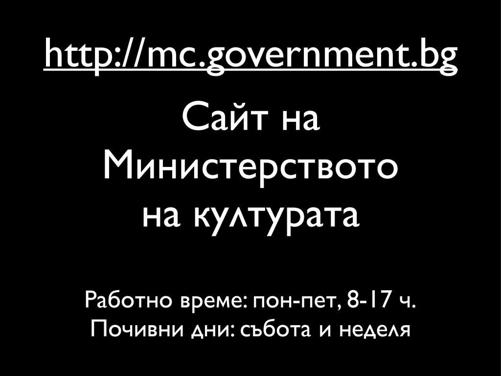 Сайт на Министерството на културата Работно вре...