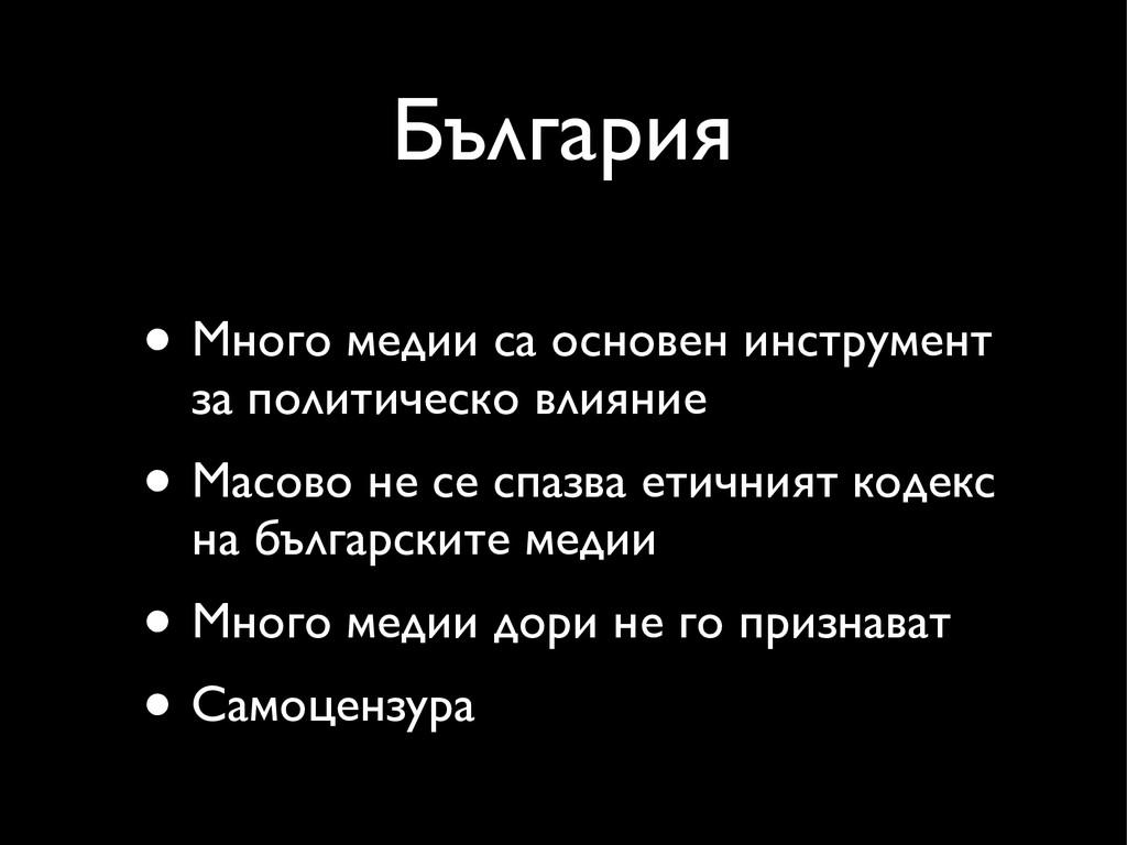 България • Много медии са основен инструмент за...