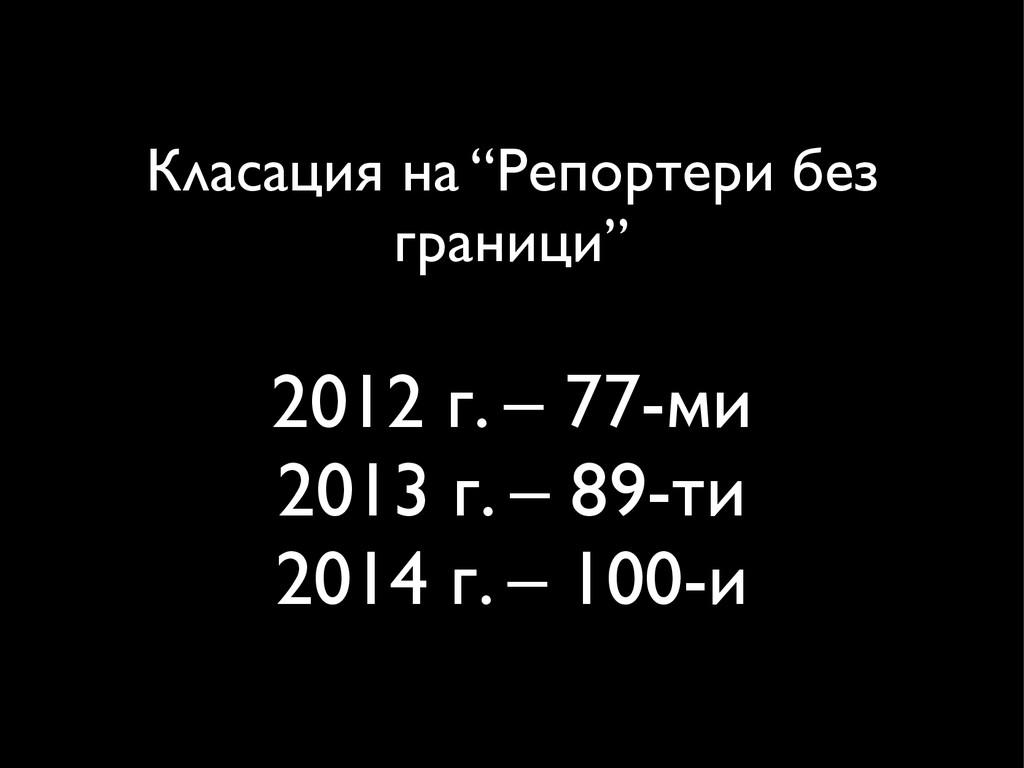 """Класация на """"Репортери без граници"""" 2012 г. – 7..."""