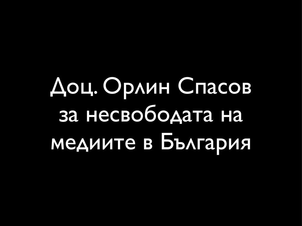 Доц. Орлин Спасов за несвободата на медиите в ...