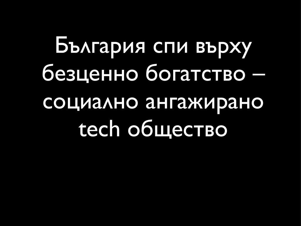 България спи върху безценно богатство – социалн...
