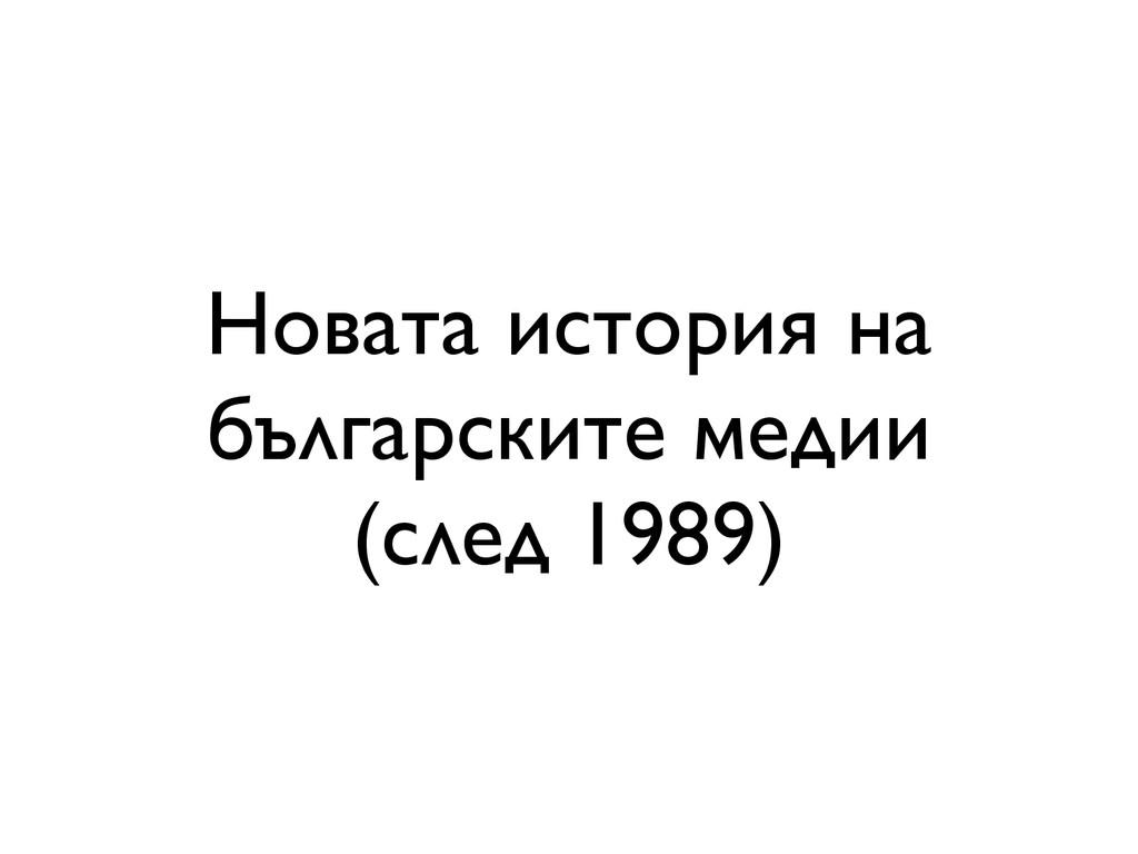 Новата история на българските медии (след 1989)