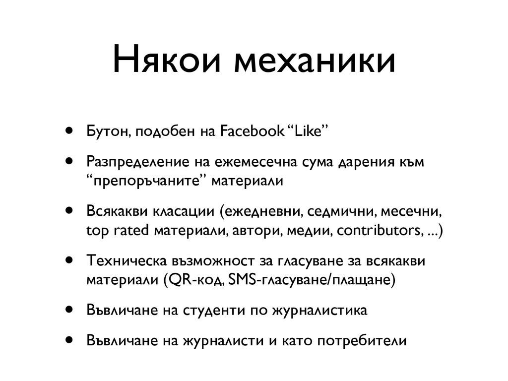"""• Бутон, подобен на Facebook """"Like"""" • Разпредел..."""