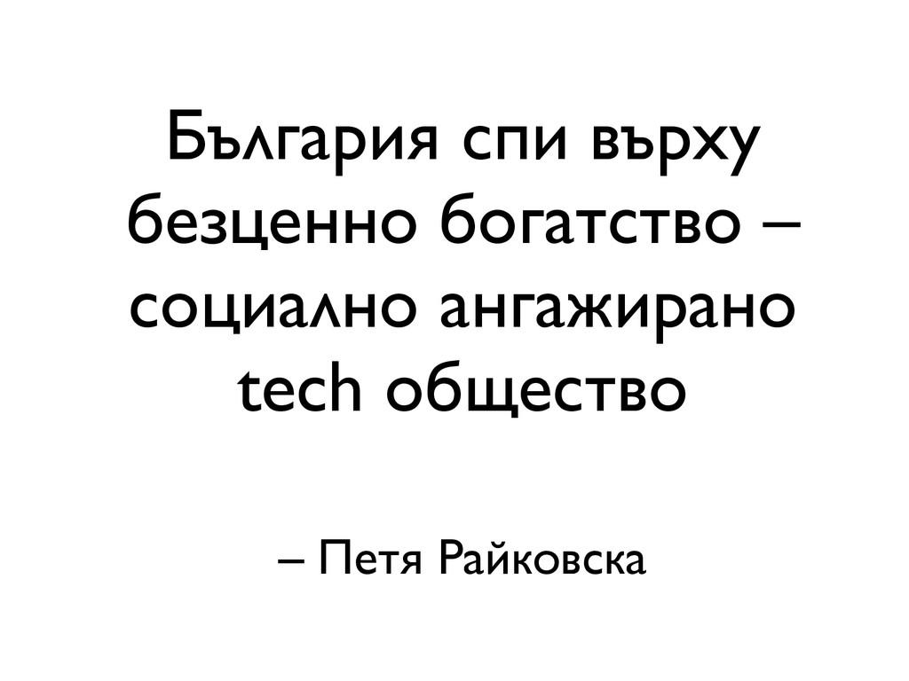 – Петя Райковска България спи върху безценно бо...