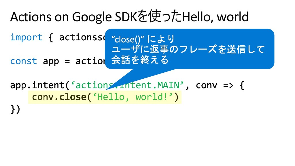 Actions on Google SDKHello, world import fr...