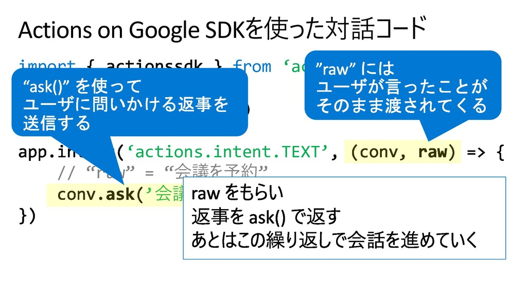 Actions on Google SDK import from 'act...
